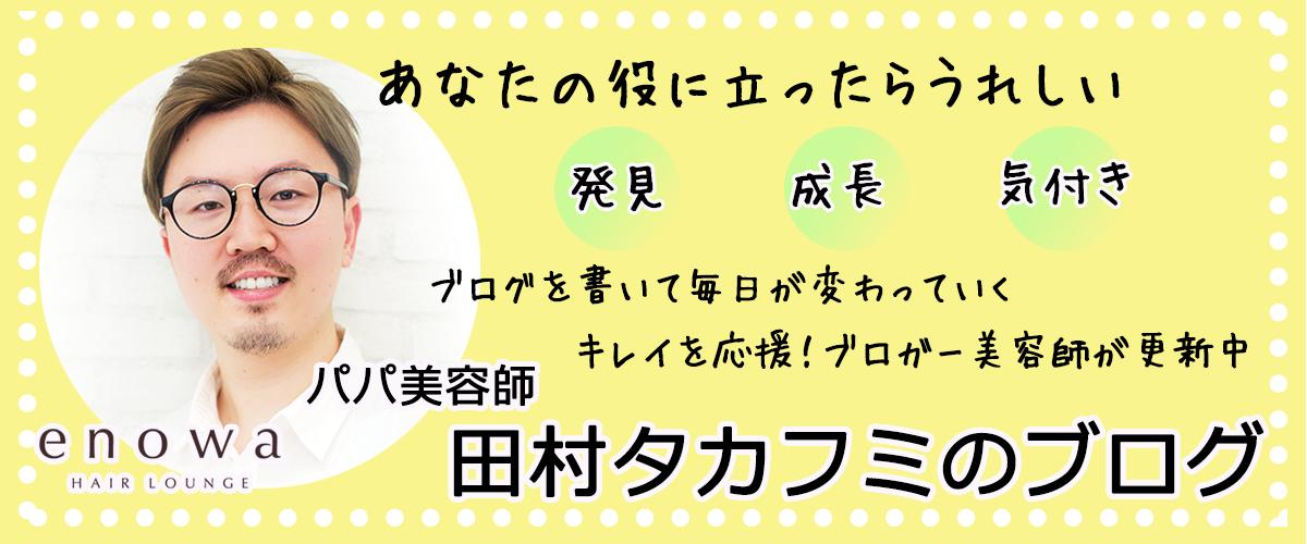 enowa田村タカフミのブログ